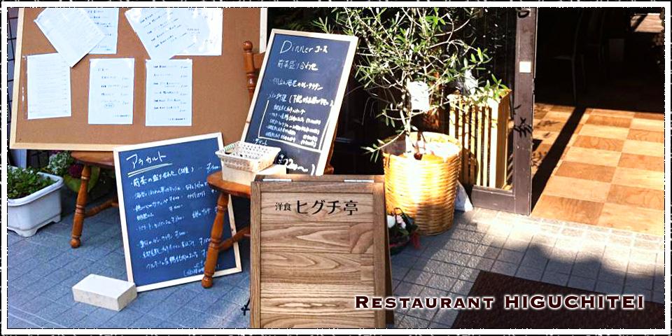 Restaurant HIGUCHITEI