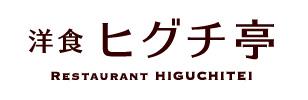洋食 ヒグチ亭